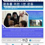 mailing_oracion por la paz_Korean