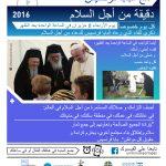 mailing_oracion por la paz_arabe2