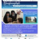 mailing_oracion por la paz_birmano