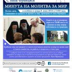 mailing_oracion por la paz_bulgaro
