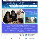 mailing_oracion por la paz_chino