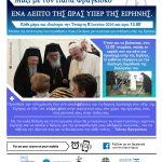 mailing_oracion por la paz_griego