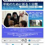 mailing_oracion por la paz_japones