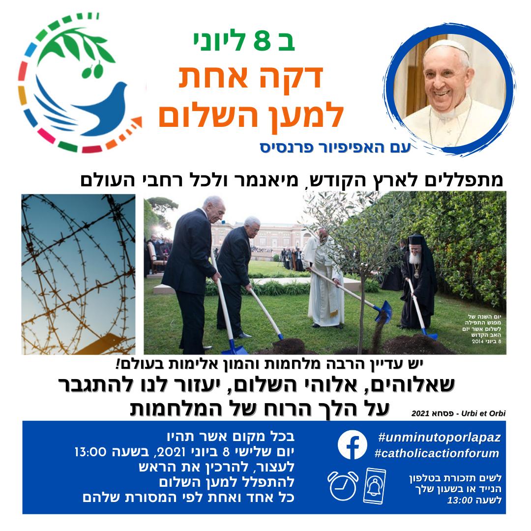 Hebrew_UMPP2021